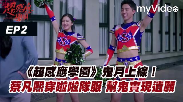 超感應學園【第2集 精華片段】 線上看