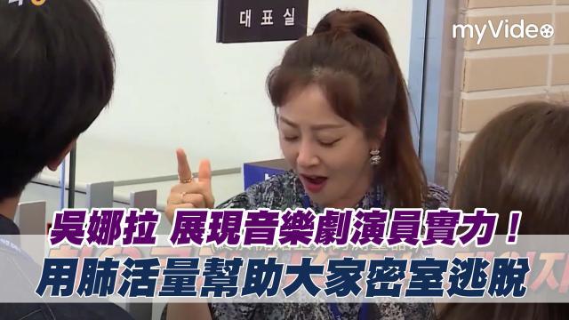 第六感 第二季精華片段【吳娜拉展現音樂劇演員實力】 線上看