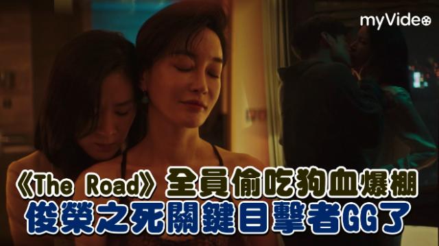 The Road:1的悲劇精華片段【全員偷吃狗血爆棚】 線上看