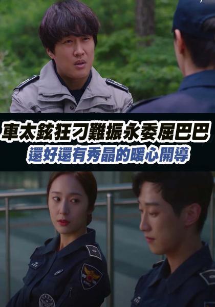 警察課程【車太鉉狂刁難振永委屈巴巴】精華片段線上看