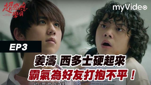 超感應學園【第3集 精華片段】 線上看