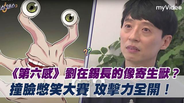 第六感 第二季【劉在錫長的像寄生獸?撞臉憋笑大賽】精華片段預告片 01