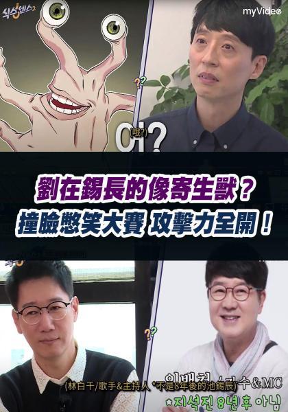 第六感 第二季【劉在錫長的像寄生獸?撞臉憋笑大賽】精華片段線上看