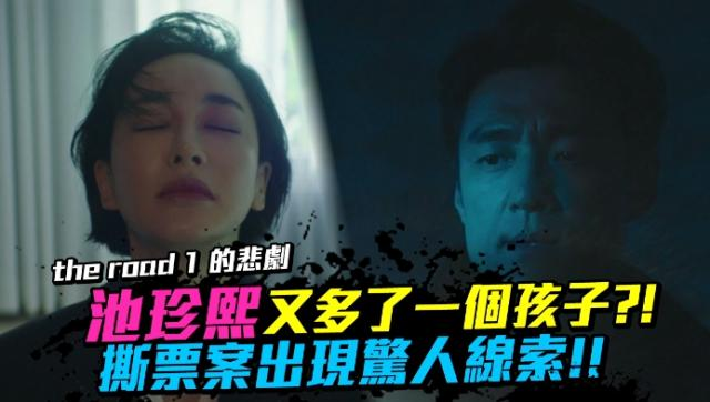 The Road:1的悲劇精華片段【池珍熙有多了一個孩子!?】 線上看