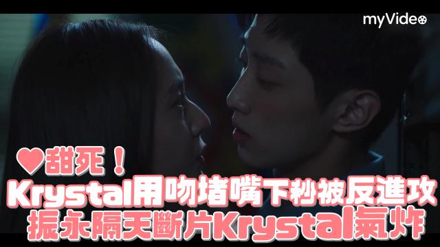 警察課程精華片段【甜死!Krystal用吻堵嘴下秒被反進攻】 線上看