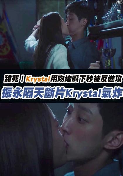 警察課程【甜死!Krystal用吻堵嘴下秒被反進攻】精華片段線上看