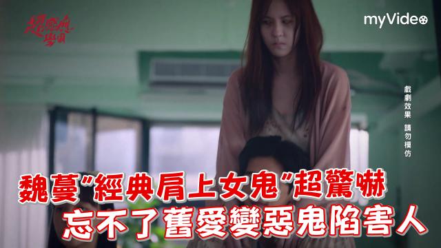 超感應學園精華片段【魏蔓經典肩上女鬼超驚嚇】 線上看