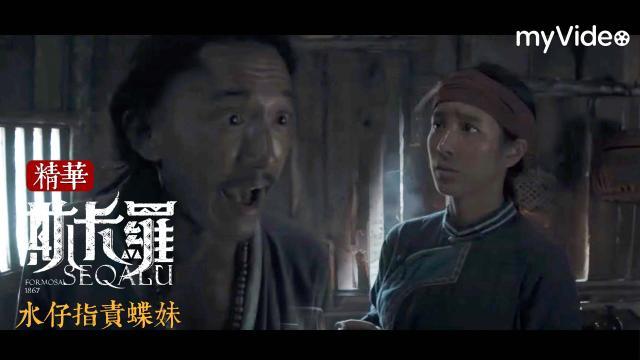 斯卡羅【水仔指責蝶妹】精華片段預告片 01