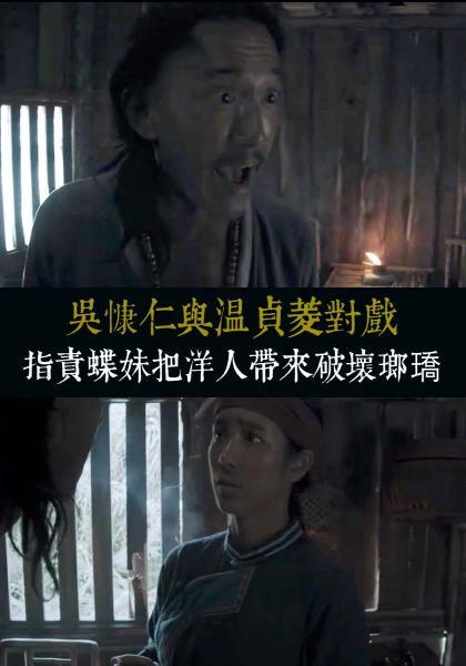 斯卡羅【水仔指責蝶妹】精華片段線上看