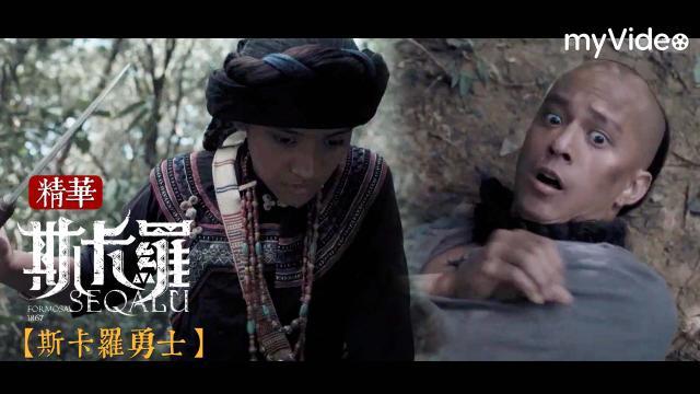 斯卡羅【公主烏米娜教導阿杰成為斯卡羅勇士】精華片段預告片 01