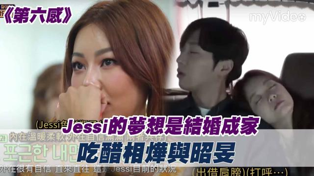 第六感 第二季【Jessi的夢想是結婚!】精華片段預告片 01