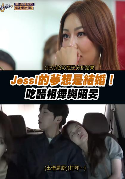 第六感 第二季【Jessi的夢想是結婚!】精華片段線上看