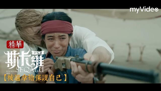 斯卡羅【蝶妹被李仙得逼著學會拿槍保護自己】精華片段預告片 01