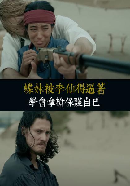 斯卡羅【蝶妹被李仙得逼著學會拿槍保護自己】精華片段線上看