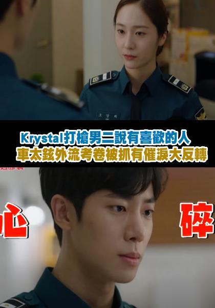 警察課程【Krystal打槍男二說有喜歡的人】精華片段線上看