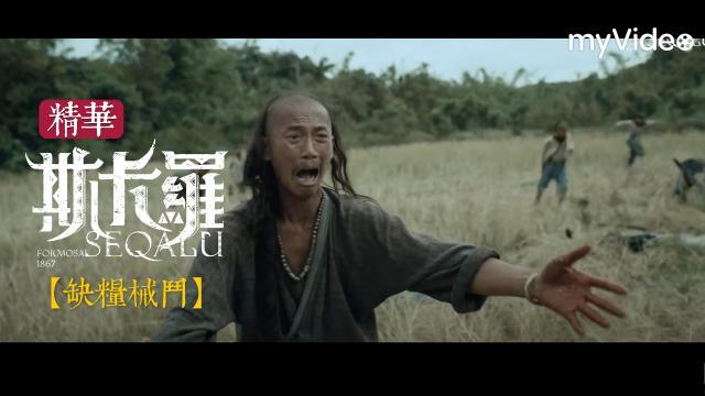 斯卡羅【餓到沒熟的米也要吃】精華片段預告片 01