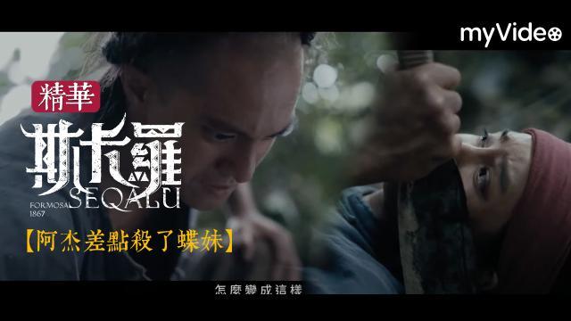 斯卡羅【阿杰痛罵姊姊是斯卡羅的叛徒】精華片段預告片 01