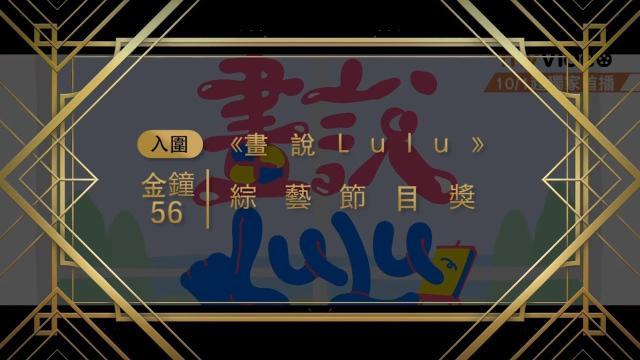 金鐘56《畫說Lulu》|入圍 綜藝節目獎劇照 2
