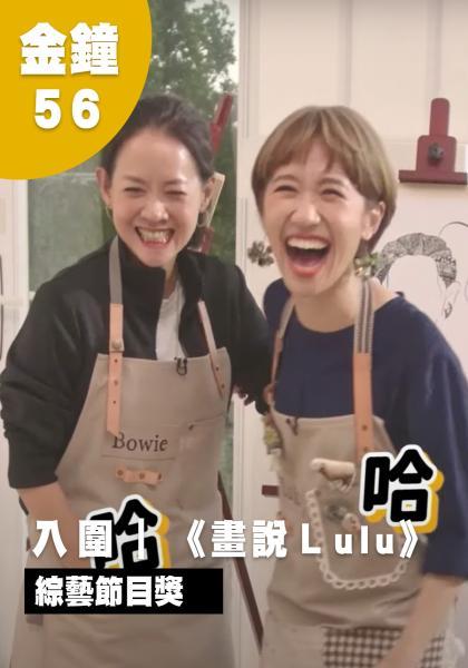金鐘56《畫說Lulu》|入圍 綜藝節目獎線上看