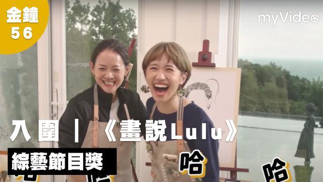 金鐘56《畫說Lulu》|入圍 綜藝節目獎預告片 01