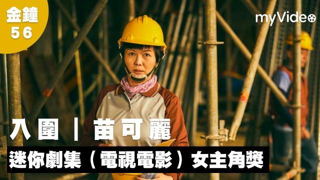 做工的人(4K)金鐘56《做工的人》苗可麗|入圍 迷你劇集(電視電影)女主角獎 線上看
