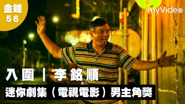 做工的人(4K)金鐘56《做工的人》李銘順|入圍 迷你劇集(電視電影)男主角獎 線上看