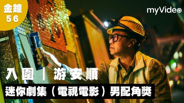 做工的人(4K)金鐘56《做工的人》游安順|入圍 迷你劇集(電視電影)男配角獎 線上看