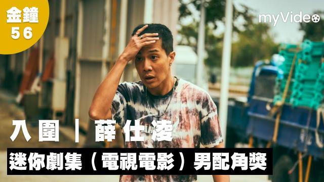 做工的人(4K)金鐘56《做工的人》薛仕凌|入圍 迷你劇集(電視電影)男配角獎 線上看