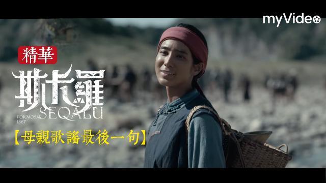 斯卡羅精華片段【蝶妹終於想起母親歌謠】 線上看