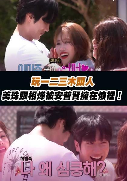 第六感 第二季【美珠跟相燁 被安普賢害羞擁在懷裡!】精華片段線上看
