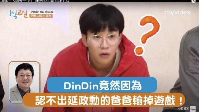 兩天一夜精華片段【DinDin認不出延政勳爸爸輸掉遊戲】 線上看