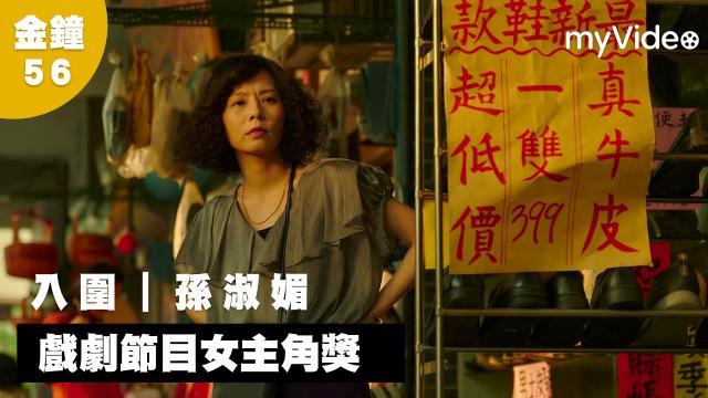 天橋上的魔術師(4K)金鐘56《天橋上的魔術師》孫淑媚|入圍 戲劇節目女主角獎 線上看
