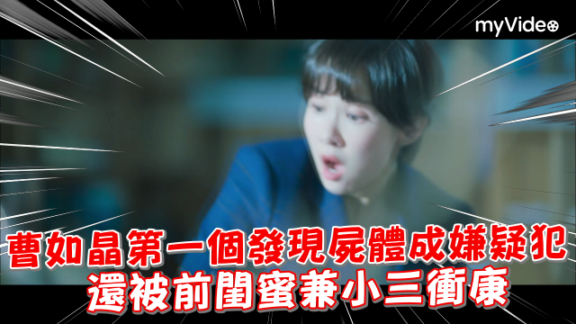 High Class【被前閨蜜兼小三衝康】精華片段預告片 01