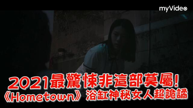 Hometown精華片段【浴缸神秘女人超詭譎】 線上看
