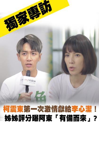鱷魚【獨家專訪】柯震東第一次激情獻給李心潔!線上看