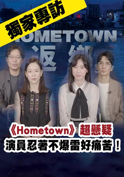 Hometown【獨家專訪】線上看