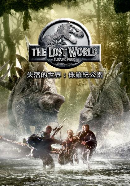 侏羅紀公園2:失落的世界線上看