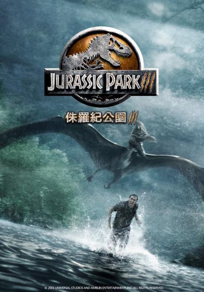 侏羅紀公園3線上看