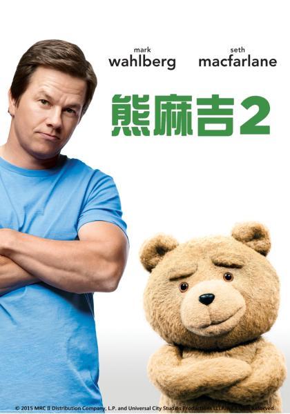 熊麻吉2線上看