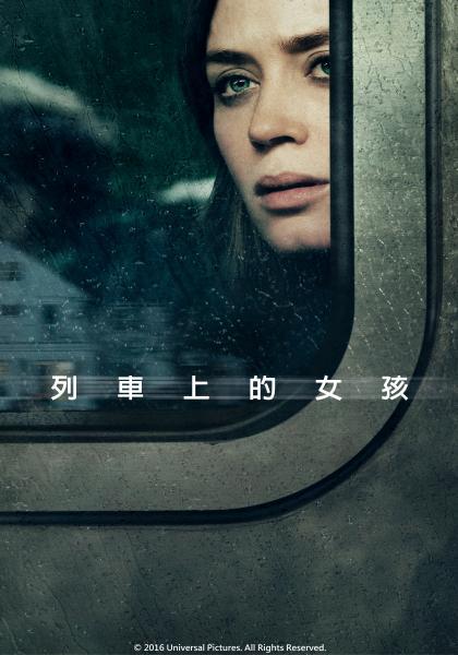 列車上的女孩線上看