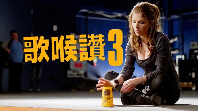 歌喉讚3(HD)劇照 2