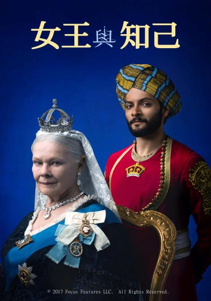 女王與知己