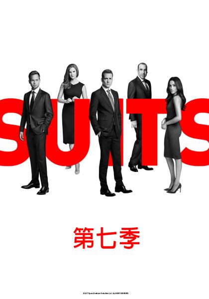 無照律師第七季