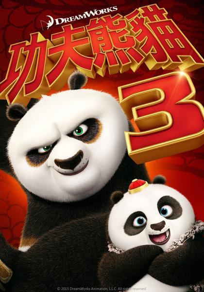 功夫熊貓3線上看