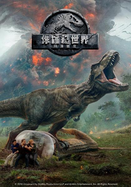 侏羅紀世界:殞落國度