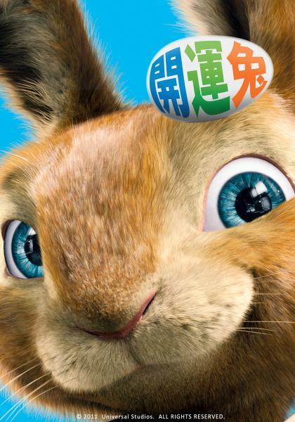 開運兔線上看