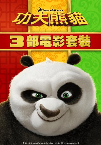 功夫熊貓3部電影套裝