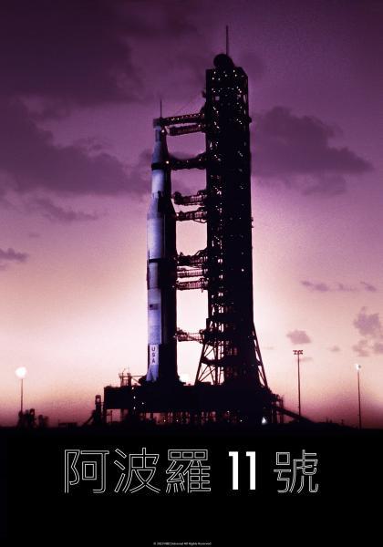 阿波羅11號線上看