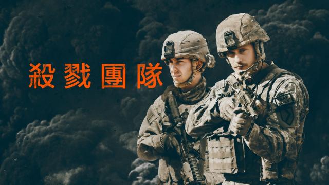 殺戮團隊預告片 01