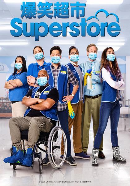 爆笑超市 第六季 第6集線上看
